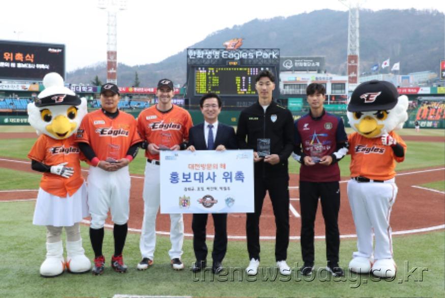 대전 스포츠 스타, 대전 방문의 해 빛낸다 (3).jpg