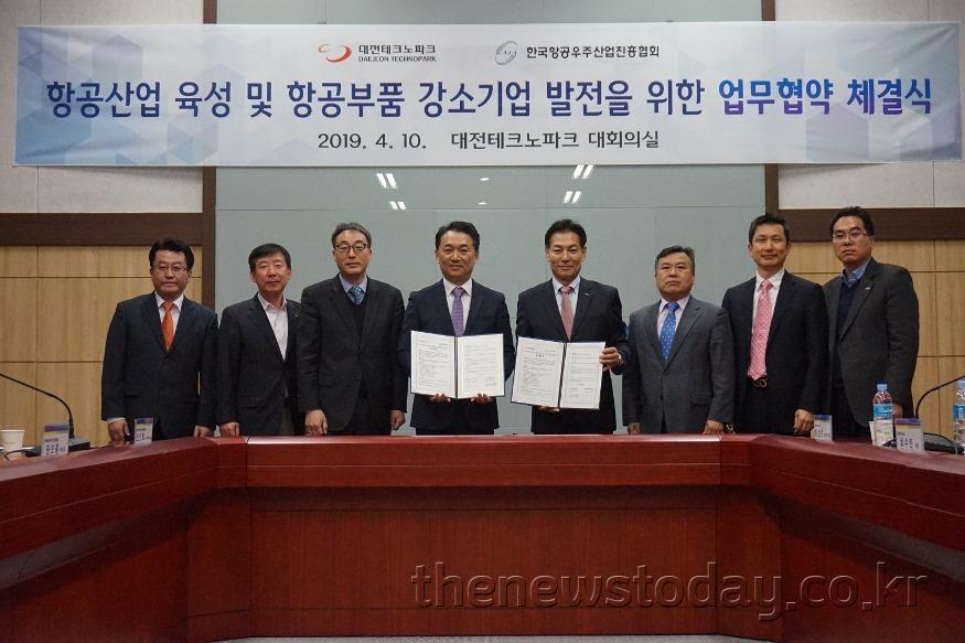 대전TP-한국항공우주산업진흥협, 지역항공산업 육성 손잡다 (2).jpg
