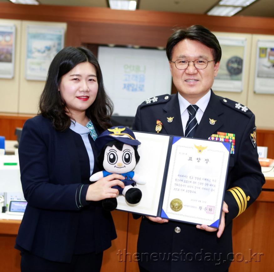 041501 (생안과) 황운하 대전경찰청장, 전화금융사기 피의자 검거에 기여한 은행직원에 표창장 수여 2.jpg