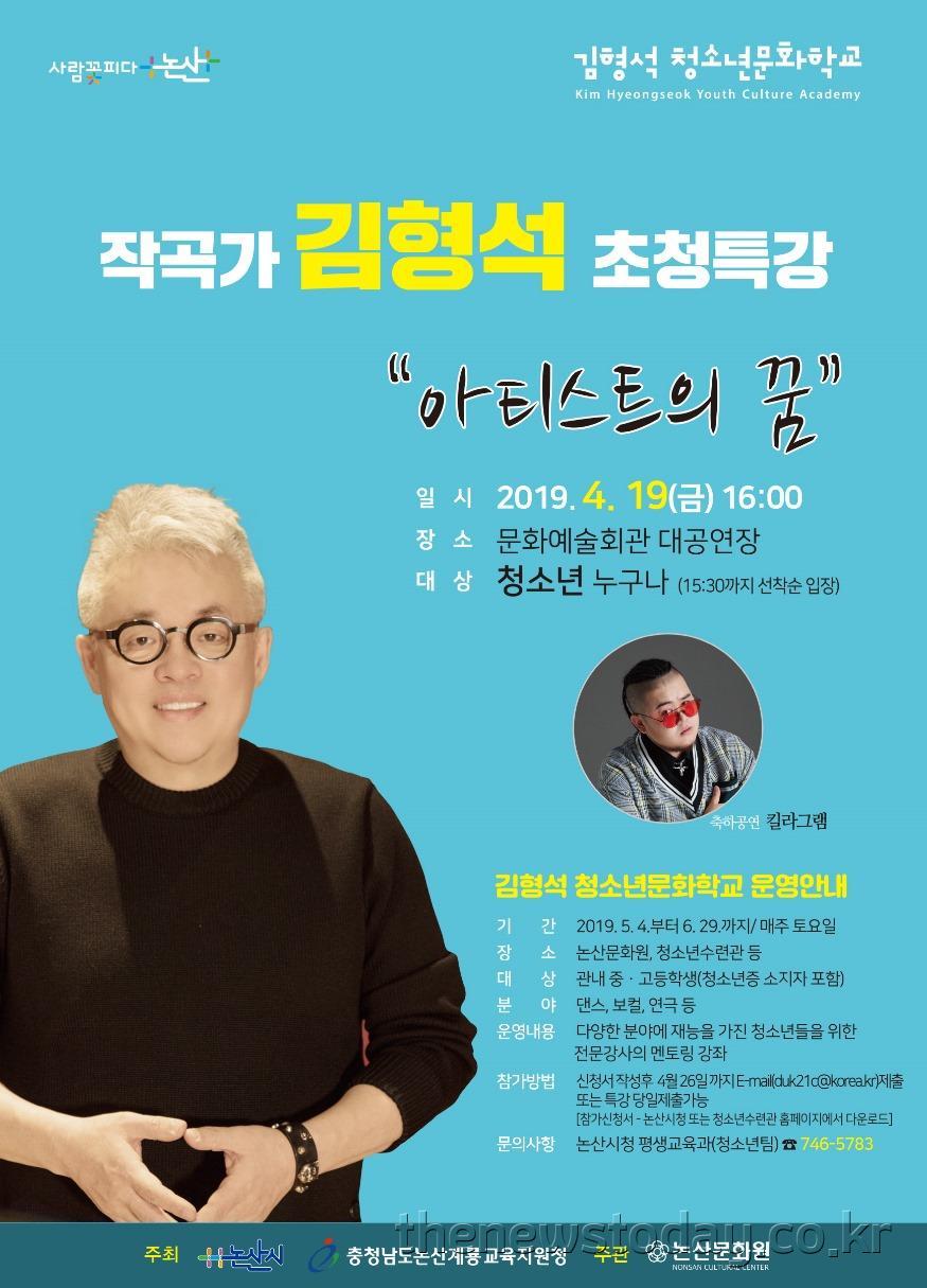 김형석 초청특강 포스터.jpg