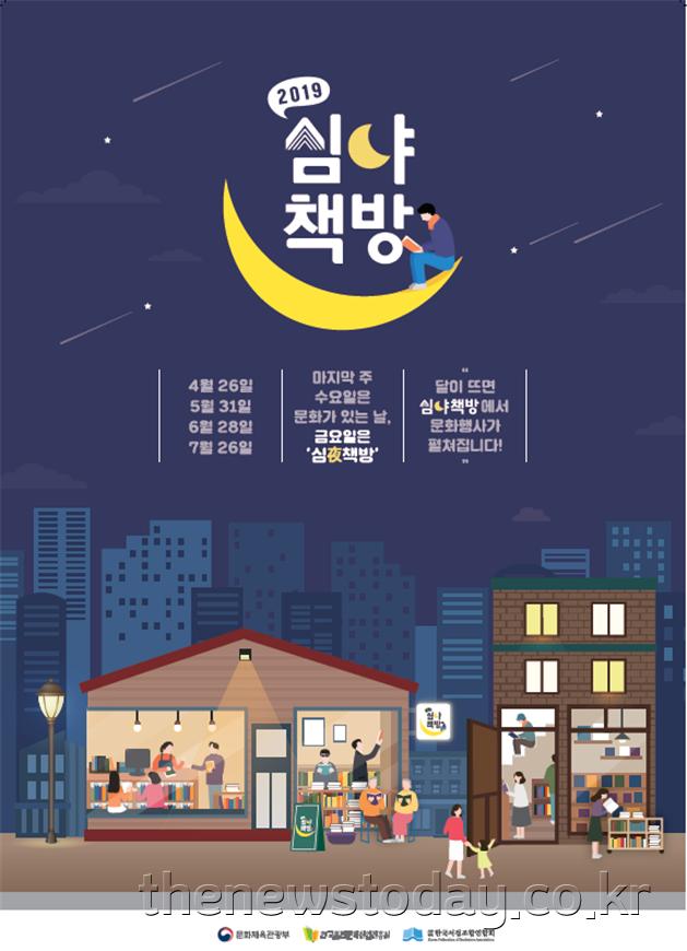 (심야책방의 날 포스터  제공 문화체육관광부).png