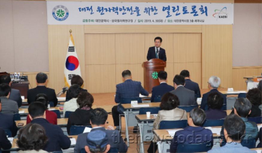 대전시, 원자력안전 열린토론회 개최 (2).jpg