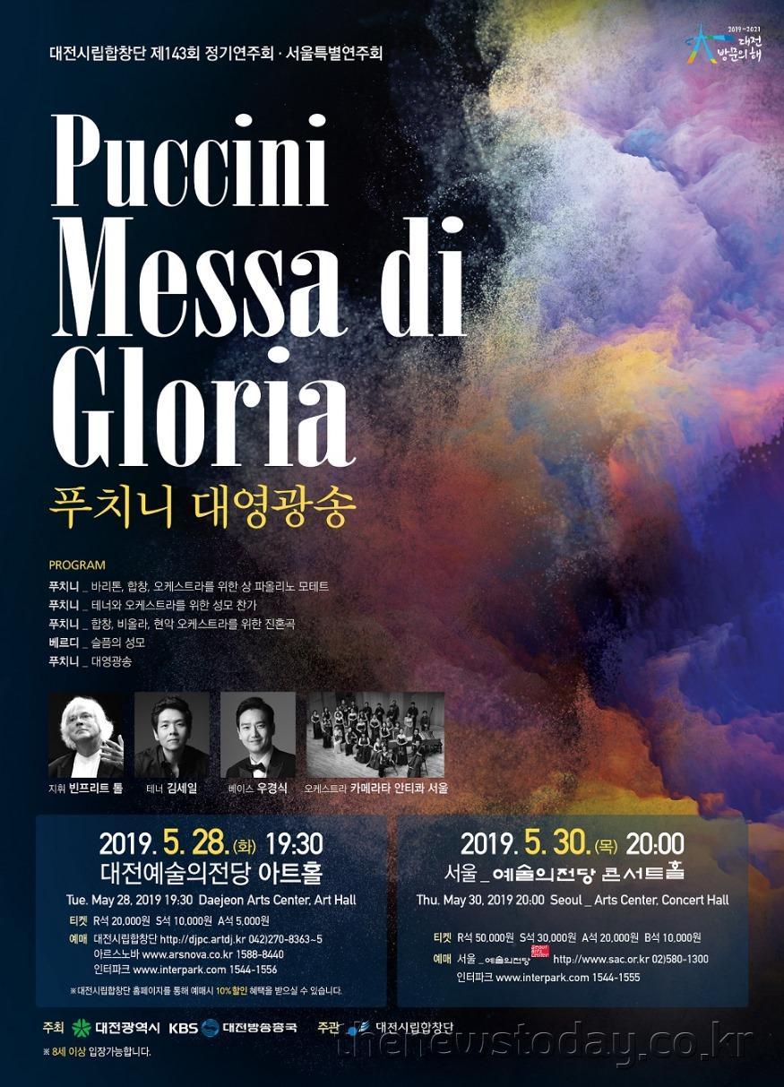 대전시립합창단이 전하는 푸치니 대영광송_포스터.jpg