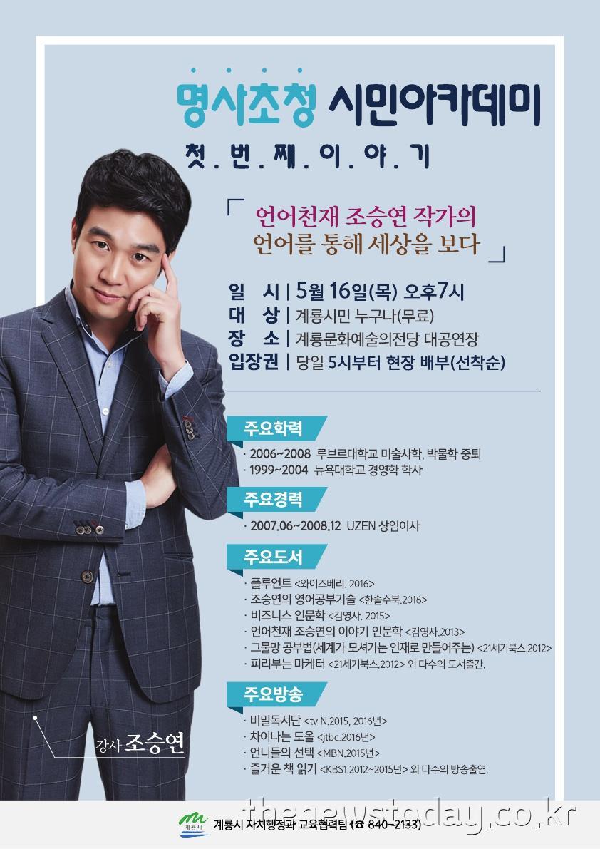 명사초청 홍보 포스터(조승연).jpg