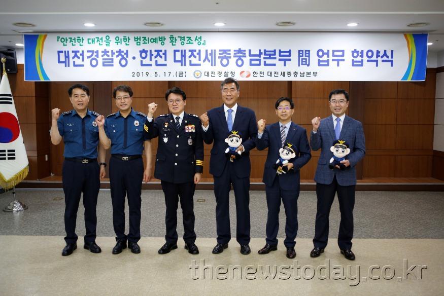 051901 (생안과) 대전경찰청-한국전력, 범죄예방 환경설계 업무협약 체결 1.jpg