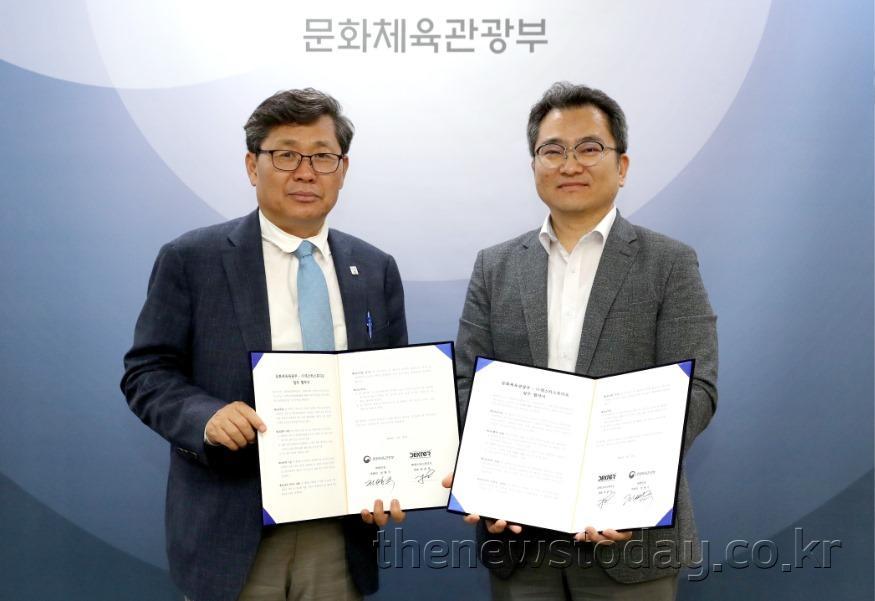 20190527-문체부_덱스터 업무협약식03.jpg