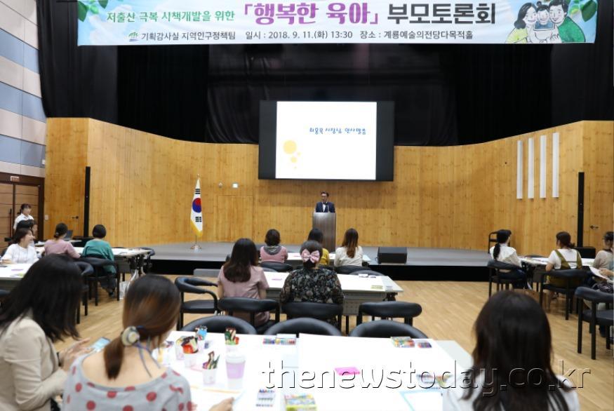인구정책(18.9.11 행복한 육아 부모토론회) (1).JPG