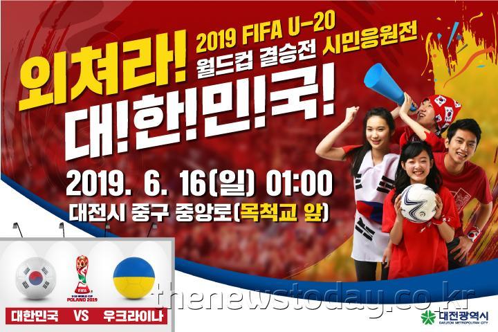 대전, U-20 월드컵 결승전 오~필승 코리아! 거리응원_홍보이미지.jpg