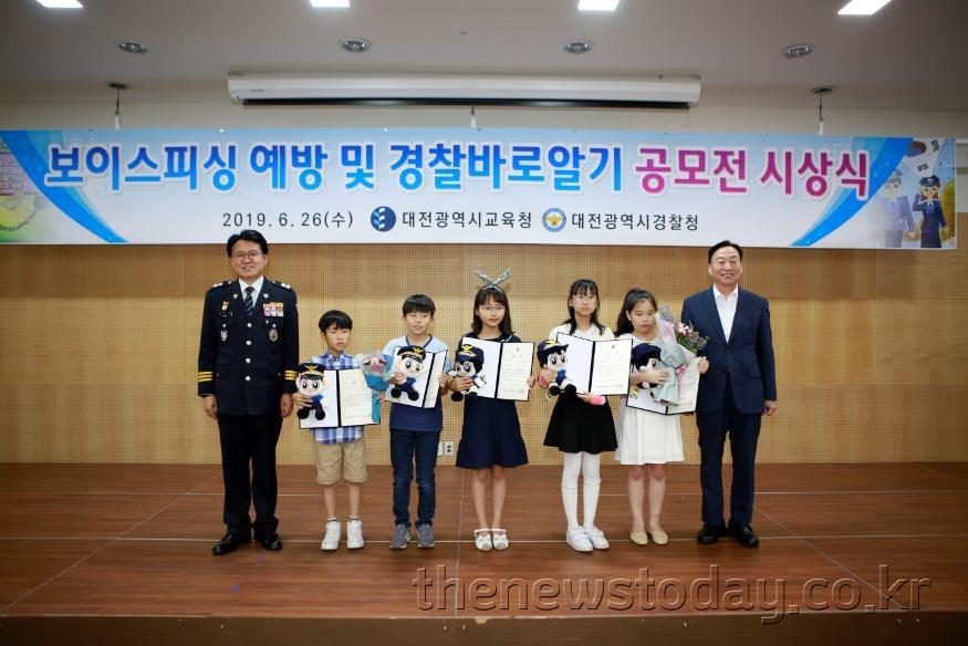 062701 (경무과) 대전경찰청, 초중고 학생 및 학부모 대상 보이스피싱 예방 표어 등 97명 선발 시상 1.JPG