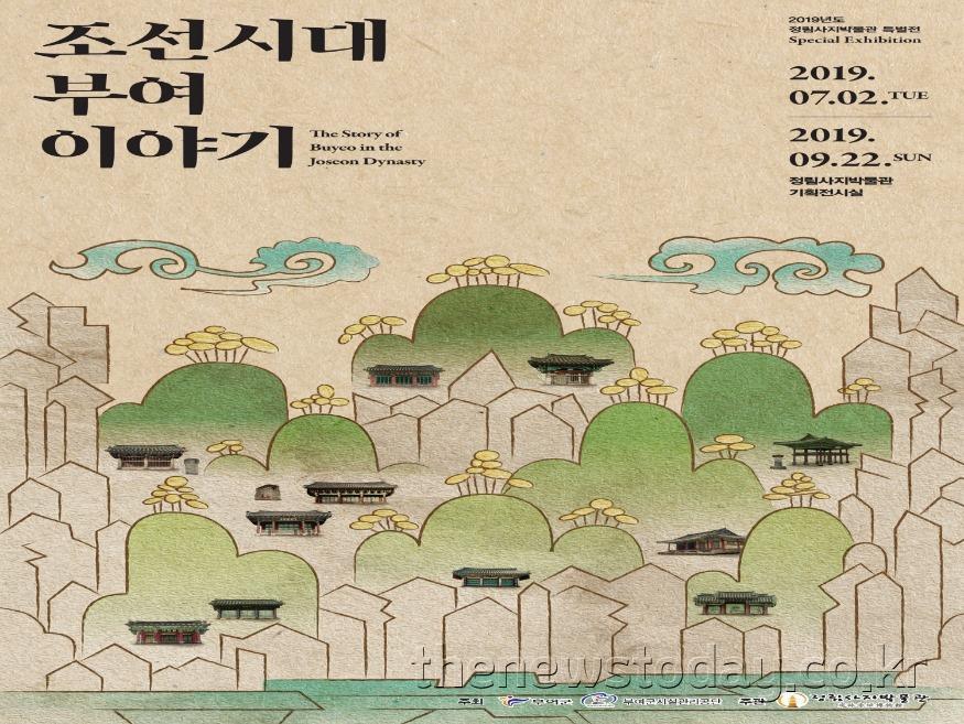 1. 조선시대 부여이야기 포스터.jpg