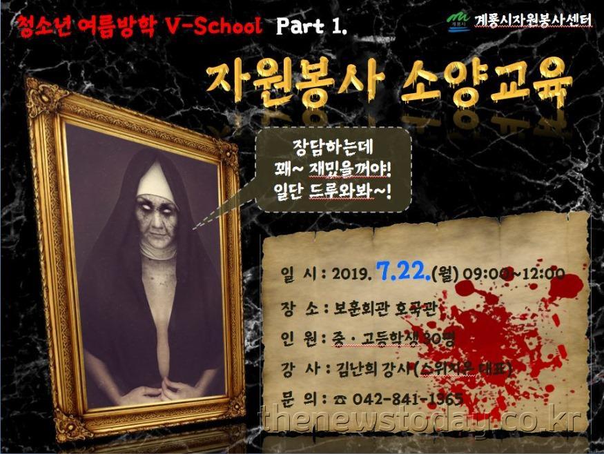 청소년 여름방학 V-School 운영  (2).JPG