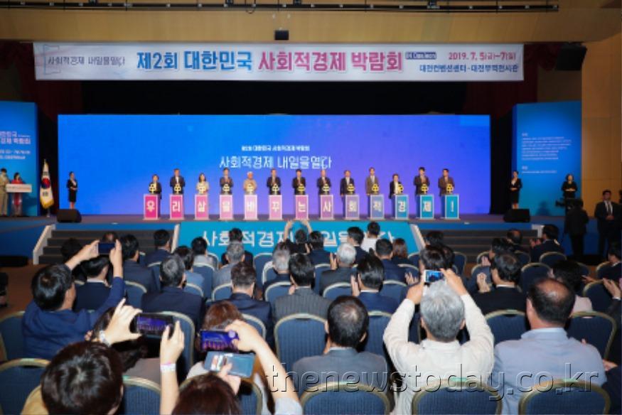 20190705 사회적경제박람회 개막식01.jpg