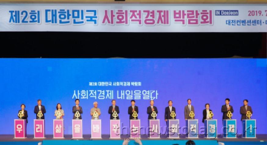 20190705 사회적경제박람회 개막식02.jpg