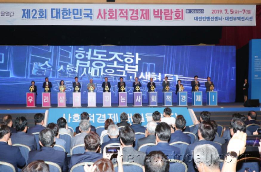 20190705 사회적경제박람회 개막식03.jpg
