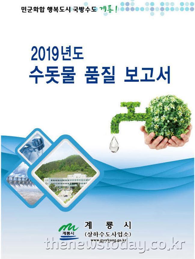 2019년 수돗물 품질보고서.jpg
