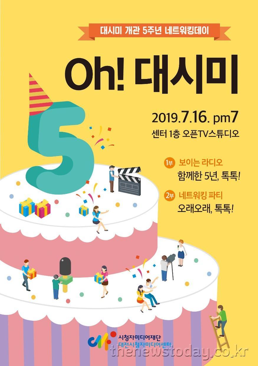 [보도자료]대전시청자미디어센터 개관 5주년 네트워킹데이 개최_사진_190712.jpg