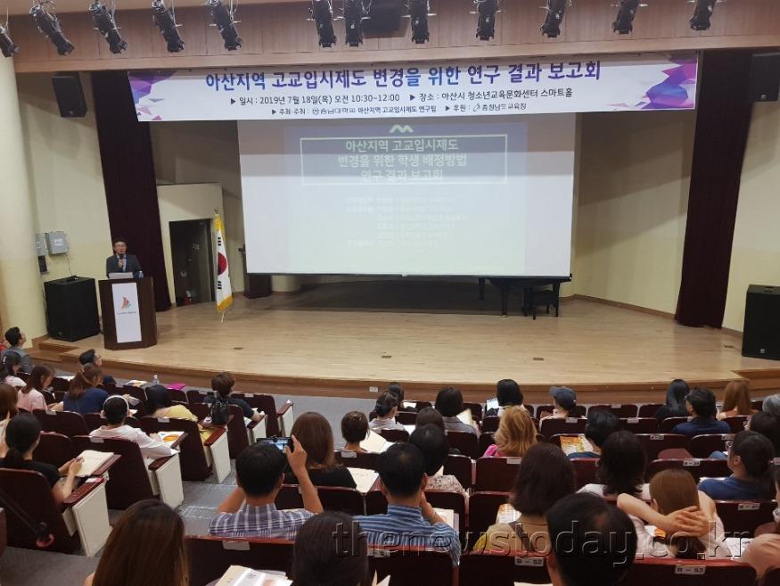 20190718 아산지역 고교배정방법연구 결과보고회2.jpg