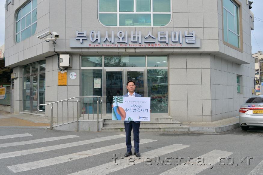 1. 박정현 군수 충남 지자체장 1인 릴레이 시위 장면 (3).JPG