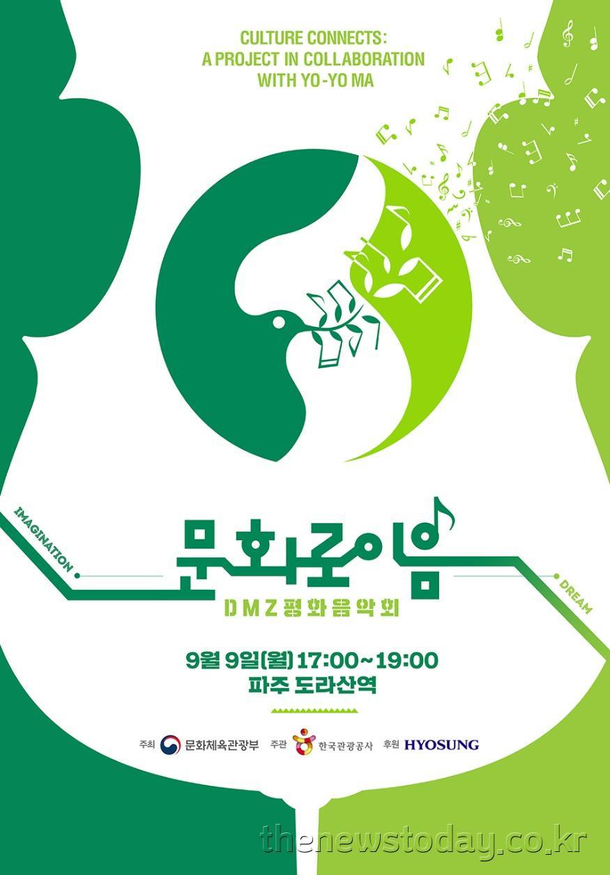 DMZ_평화음악회_포스터.jpg