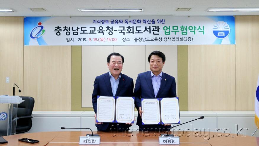 20190919 충청남도교육청-국회도서관 간 업무협약 체결2.jpg