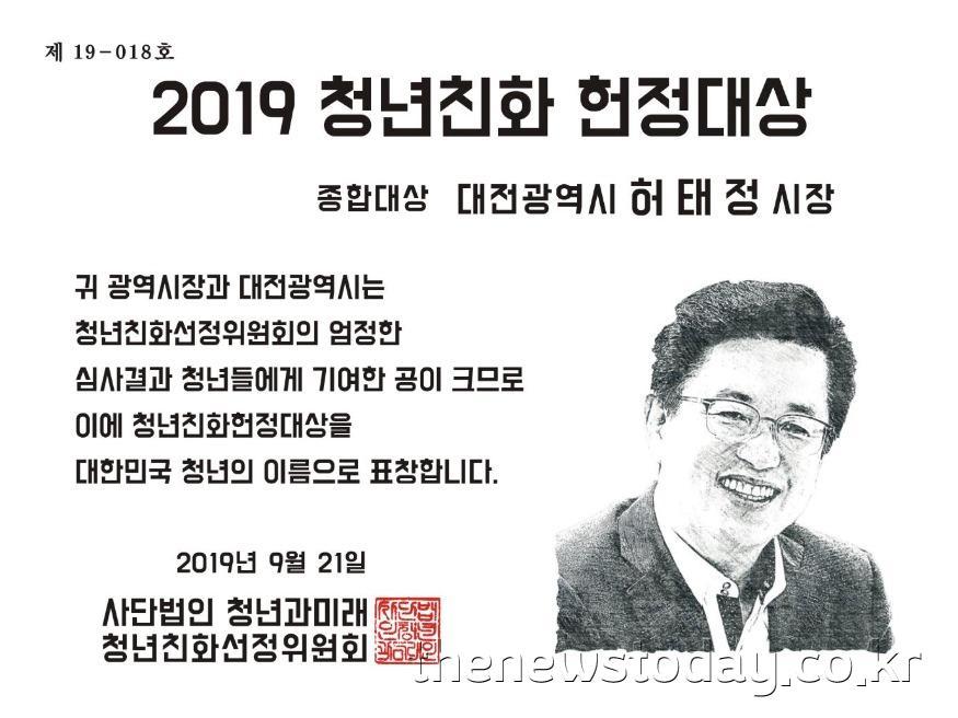 전국 최고 청년친화도시 '대전'_상패 이미지.jpg