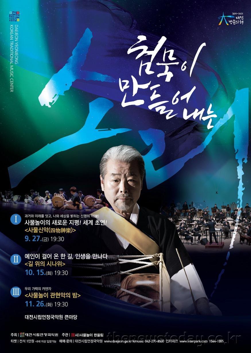 사물놀이의 창시자 국악명인 김덕수의 특별한 무대_포스터.jpg