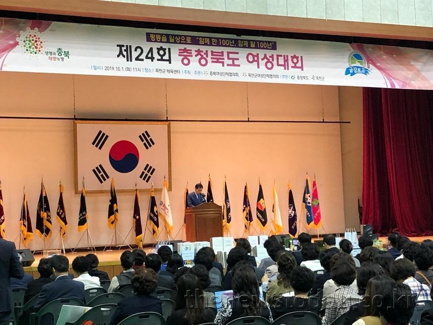 제24회 충청북도 여성인대회.jpg
