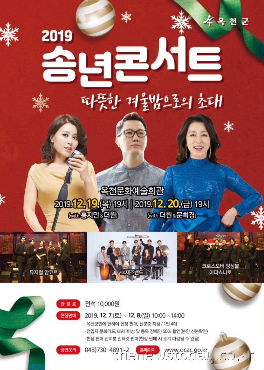 사진3) 2019송년콘서트 개최 따뜻한 겨울밤으로의 초대(포스터).jpg