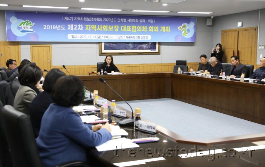19.12.13 지역사회보장 대표협의체 회의_계룡시 (2).JPG