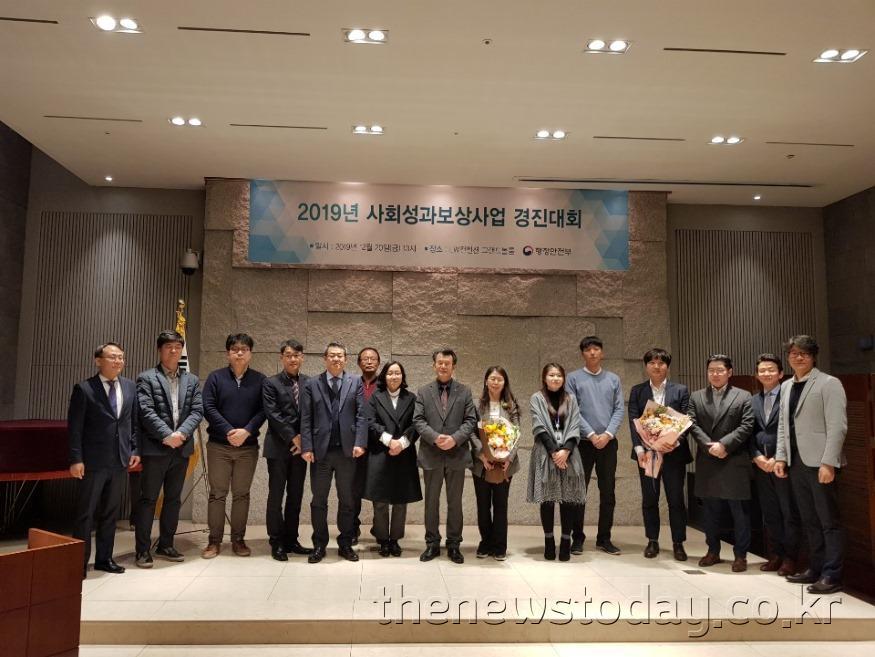 1. 사회성과보상사업 경진대회 시상식 장면 (2).JPG