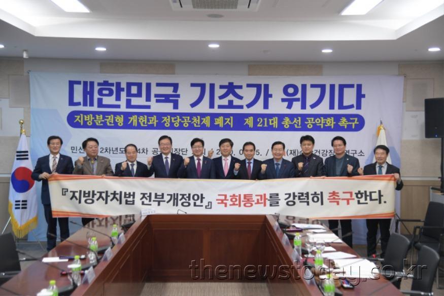 20200115 전국시군구협의회 고동회장단 회의 (2)-003.jpg