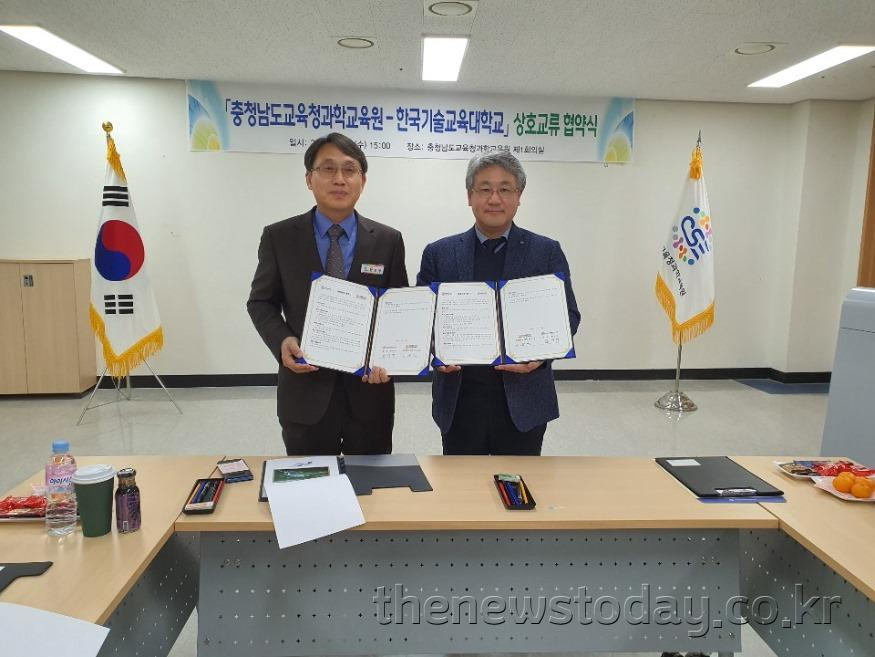 20200123 충청남도교육청과학교육원 한국기술교대와 업무협약.jpg