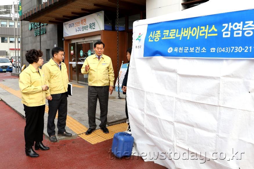 김재종 옥천군수(왼쪽3번째)가 옥천군보건소 선별진료소를 방문하여 선제적 대응을 지시하였다..JPG