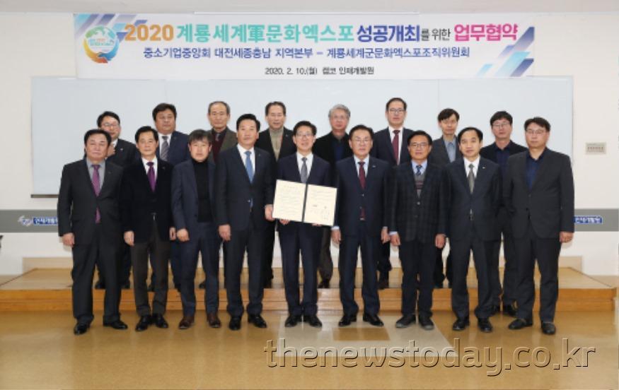 계룡세계군문화엑스포 조직위 중소기업중앙회 협약 (1).jpg