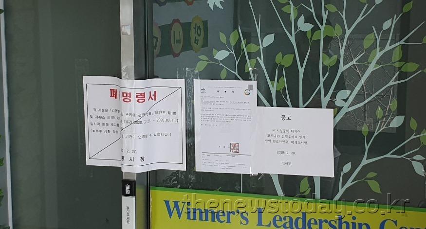 계룡시 지역 확인된 신천지 시설 폐쇄명령 (1).jpg