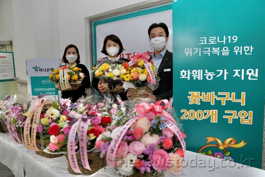 하나은행충청영업그룹, 꽃 소비촉진 캠페인.jpeg