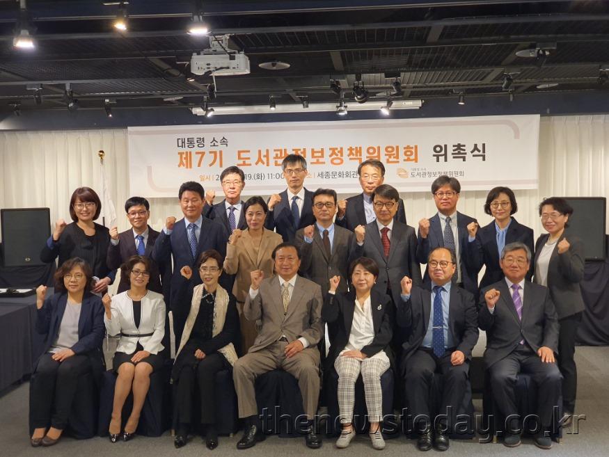 제7기_도서관정보정책위원회_위촉식_사진3.jpg